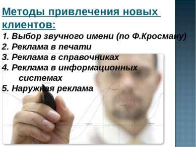 Методы привлечения новых клиентов: 1. Выбор звучного имени (по Ф.Кросману) 2....