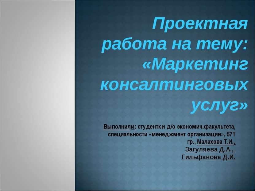 Выполнили: студентки д/о экономич.факультета, специальности «менеджмент орган...