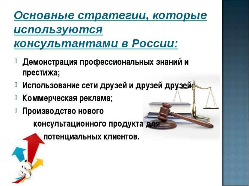 Основные стратегии, которые используются консультантами в России: Демонстраци...