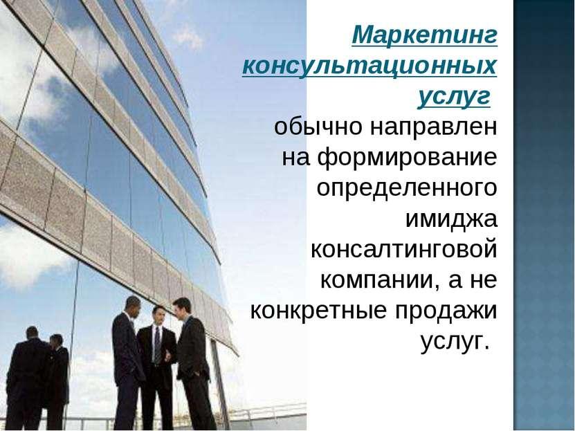 Маркетинг консультационных услуг обычно направлен на формирование определенно...