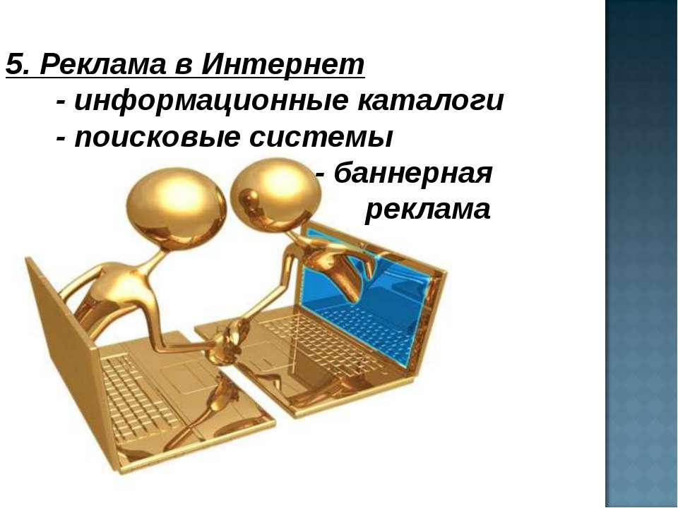 5. Реклама в Интернет - информационные каталоги - поисковые системы - баннерн...