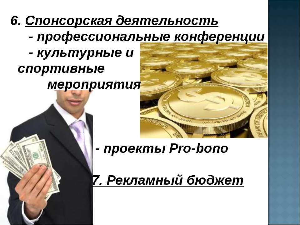 6. Спонсорская деятельность - профессиональные конференции - культурные и спо...