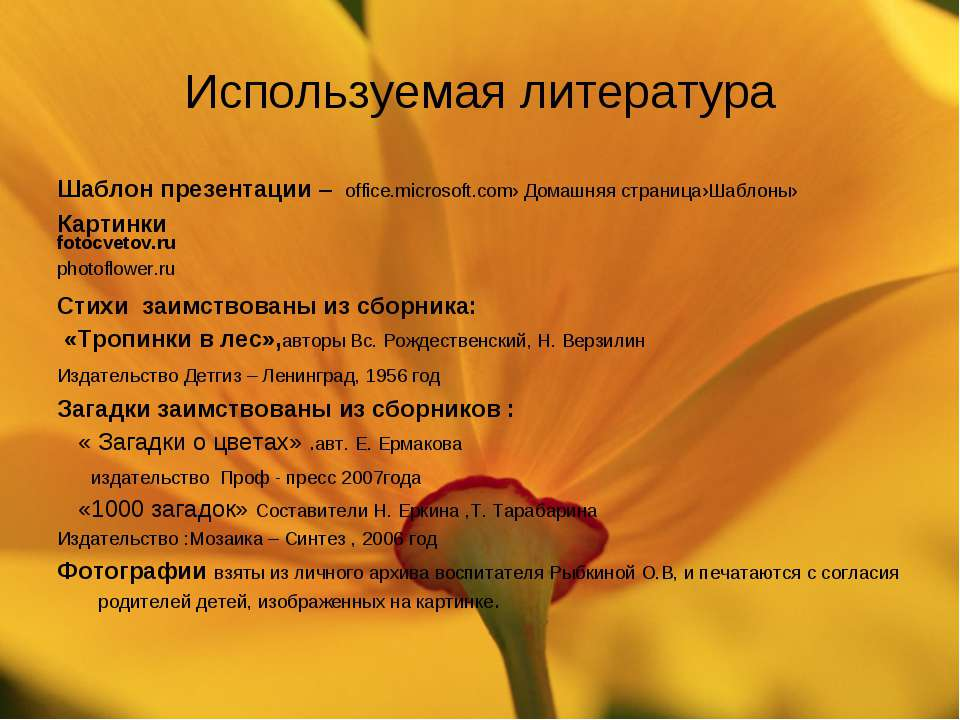 Используемая литература Шаблон презентации – office.microsoft.com› Домашняя с...