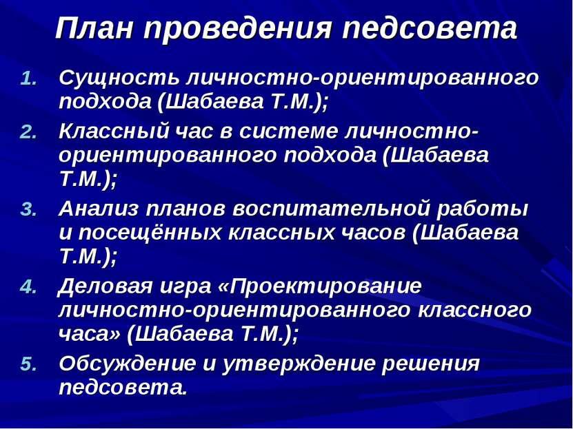 План проведения педсовета Сущность личностно-ориентированного подхода (Шабаев...