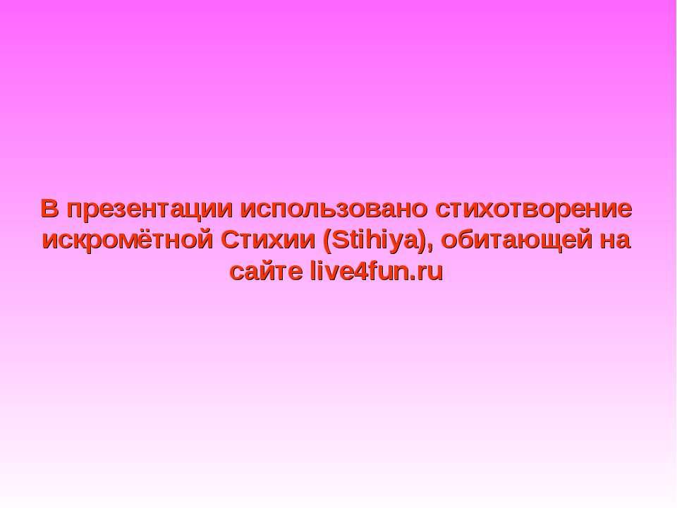 В презентации использовано стихотворение искромётной Стихии (Stihiya), обитаю...