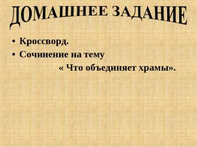 Кроссворд. Сочинение на тему « Что объединяет храмы».