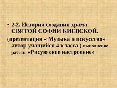 2.2. История создания храма СВЯТОЙ СОФИИ КИЕВСКОЙ. (презентация « Музыка и ис...
