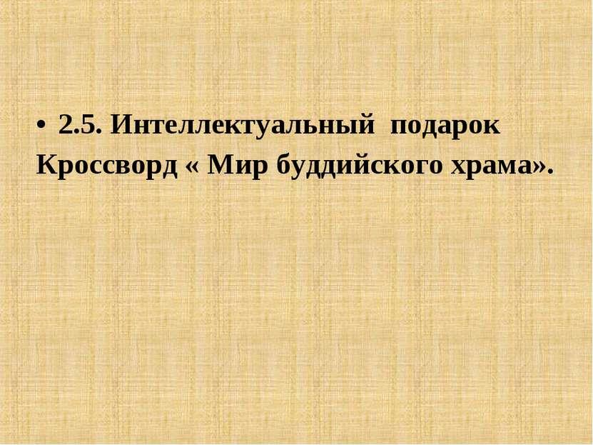 2.5. Интеллектуальный подарок Кроссворд « Мир буддийского храма».