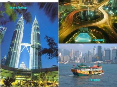 Куала Лумпур Джакарта Гонконг