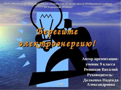 МОУ «Маломихайловская основная общеобразовательная школа Шебекинского района ...