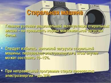 Стиральная машина Главное условие рациональной эксплуатации стиральных машин ...