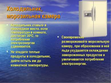Холодильник, морозильная камера Холодильник ставьте в прохладное место, если ...