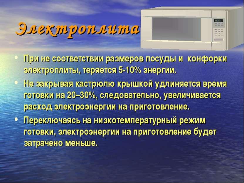 Электроплита При не соответствии размеров посуды и конфорки электроплиты, тер...