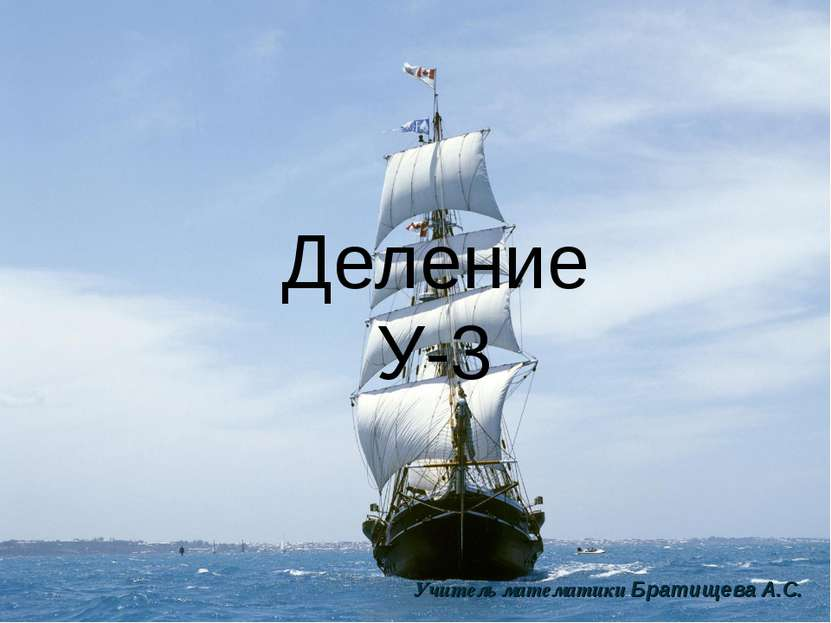 Деление У-3 Учитель математики Братищева А.С.