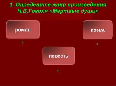 1. Определите жанр произведения Н.В.Гоголя «Мертвые души» 2 2 1 3