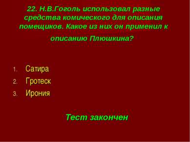 22. Н.В.Гоголь использовал разные средства комического для описания помещиков...
