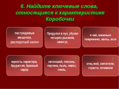 6. Найдите ключевые слова, относящиеся к характеристике Коробочки 1 2 3 4 5 6