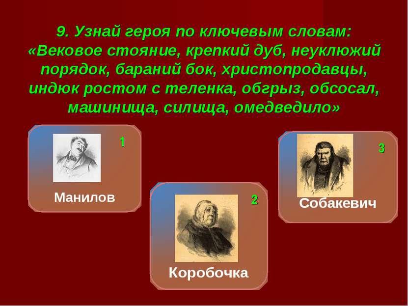 9. Узнай героя по ключевым словам: «Вековое стояние, крепкий дуб, неуклюжий п...