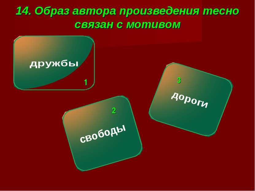 14. Образ автора произведения тесно связан с мотивом 1 1 2 3