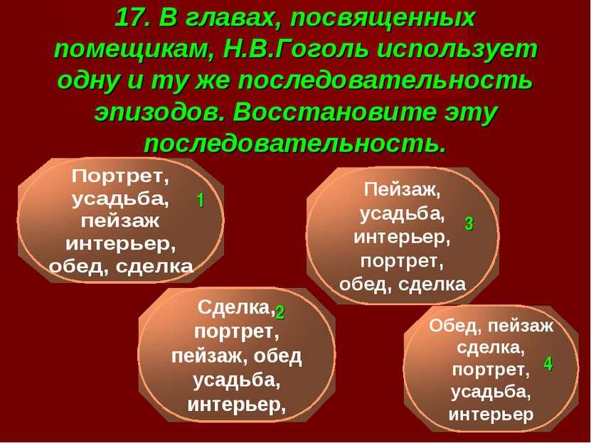 17. В главах, посвященных помещикам, Н.В.Гоголь использует одну и ту же после...