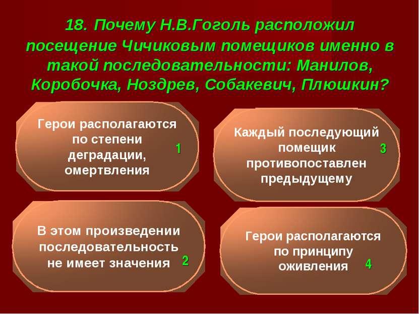 18. Почему Н.В.Гоголь расположил посещение Чичиковым помещиков именно в такой...