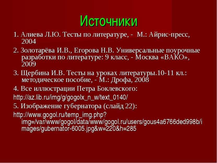 Источники 1. Алиева Л.Ю. Тесты по литературе, - М.: Айрис-пресс, 2004 2. Золо...