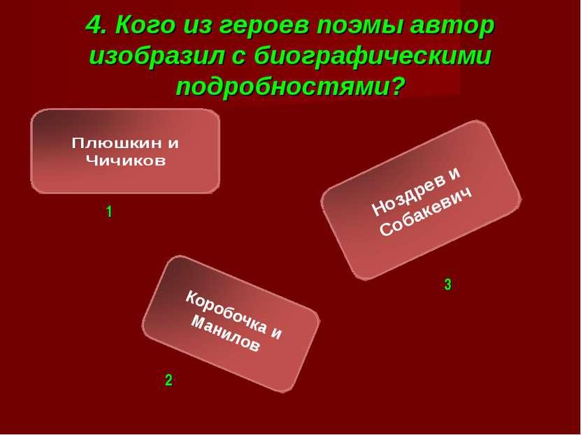 4. Кого из героев поэмы автор изобразил с биографическими подробностями? 1 1 2 3