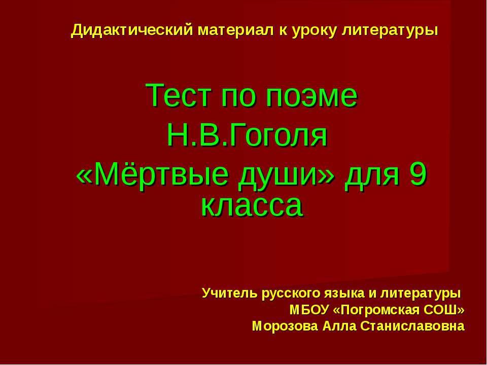 Дидактический материал к уроку литературы Тест по поэме Н.В.Гоголя «Мёртвые д...