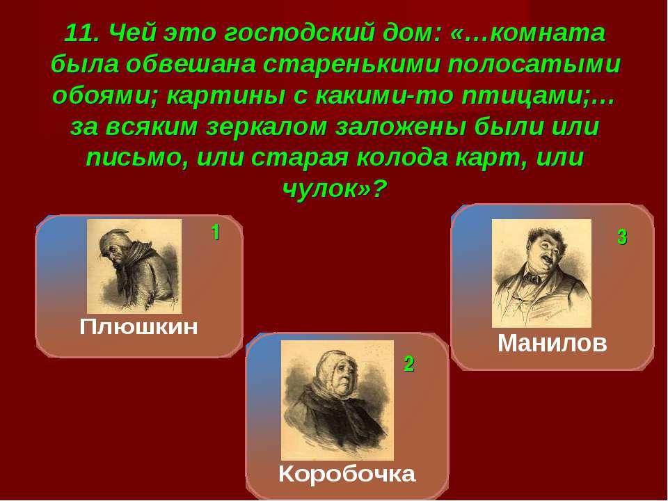 11. Чей это господский дом: «…комната была обвешана старенькими полосатыми об...