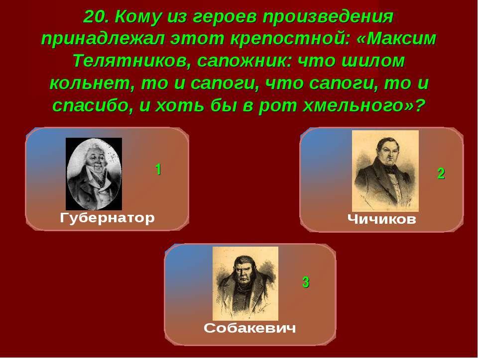 20. Кому из героев произведения принадлежал этот крепостной: «Максим Телятник...