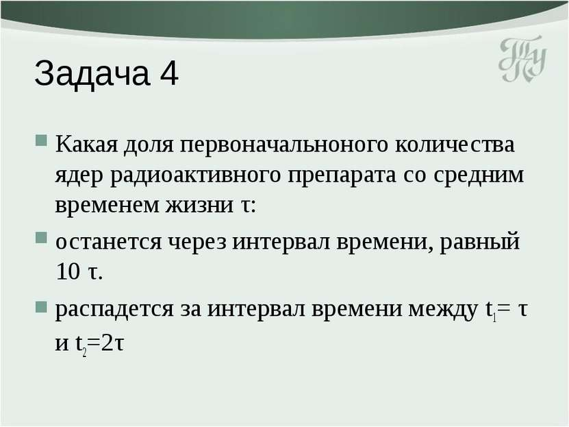 Задача 4 Какая доля первоначальноного количества ядер радиоактивного препарат...