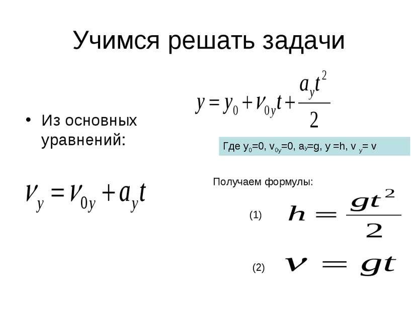 Учимся решать задачи Из основных уравнений: Где y0=0, v0y=0, ay=g, y =h, v y=...