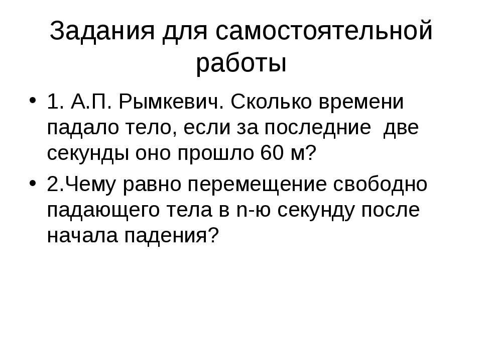 Задания для самостоятельной работы 1. А.П. Рымкевич. Сколько времени падало т...