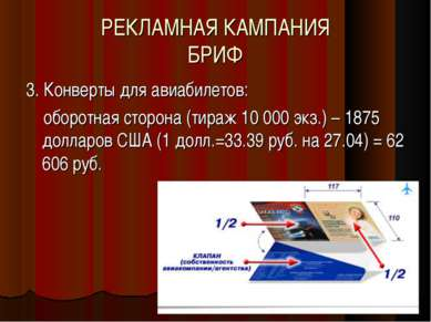 РЕКЛАМНАЯ КАМПАНИЯ БРИФ 3. Конверты для авиабилетов: оборотная сторона (тираж...