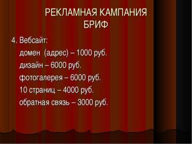РЕКЛАМНАЯ КАМПАНИЯ БРИФ 4. Вебсайт: домен (адрес) – 1000 руб. дизайн – 6000 р...