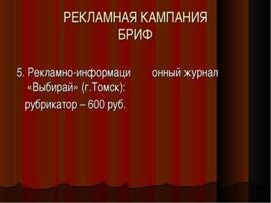 РЕКЛАМНАЯ КАМПАНИЯ БРИФ 5. Рекламно-информаци онный журнал «Выбирай» (г.Томск...