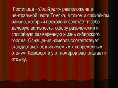 Гостиница «BonApart» расположена в центральной части Томска, в тихом и спокой...