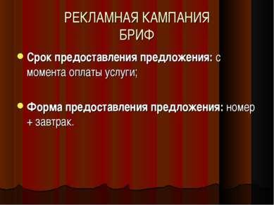РЕКЛАМНАЯ КАМПАНИЯ БРИФ Срок предоставления предложения: с момента оплаты усл...