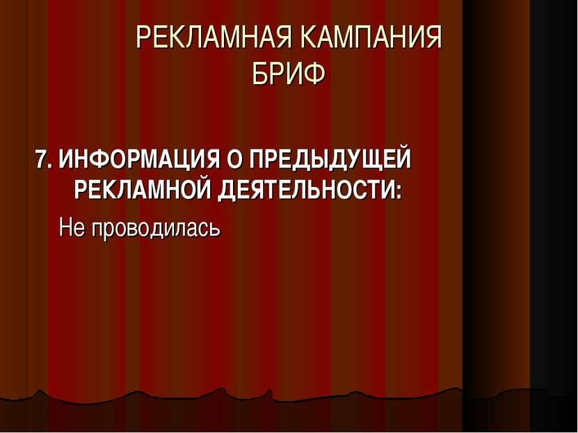 РЕКЛАМНАЯ КАМПАНИЯ БРИФ 7. ИНФОРМАЦИЯ О ПРЕДЫДУЩЕЙ РЕКЛАМНОЙ ДЕЯТЕЛЬНОСТИ: Не...