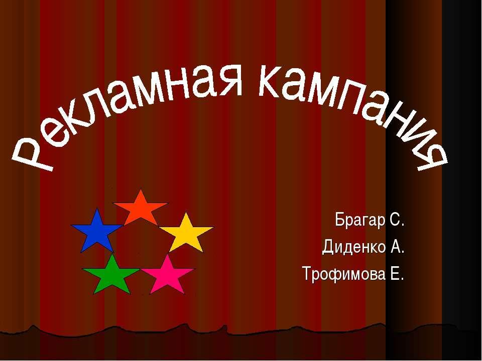 Брагар С. Диденко А. Трофимова Е.
