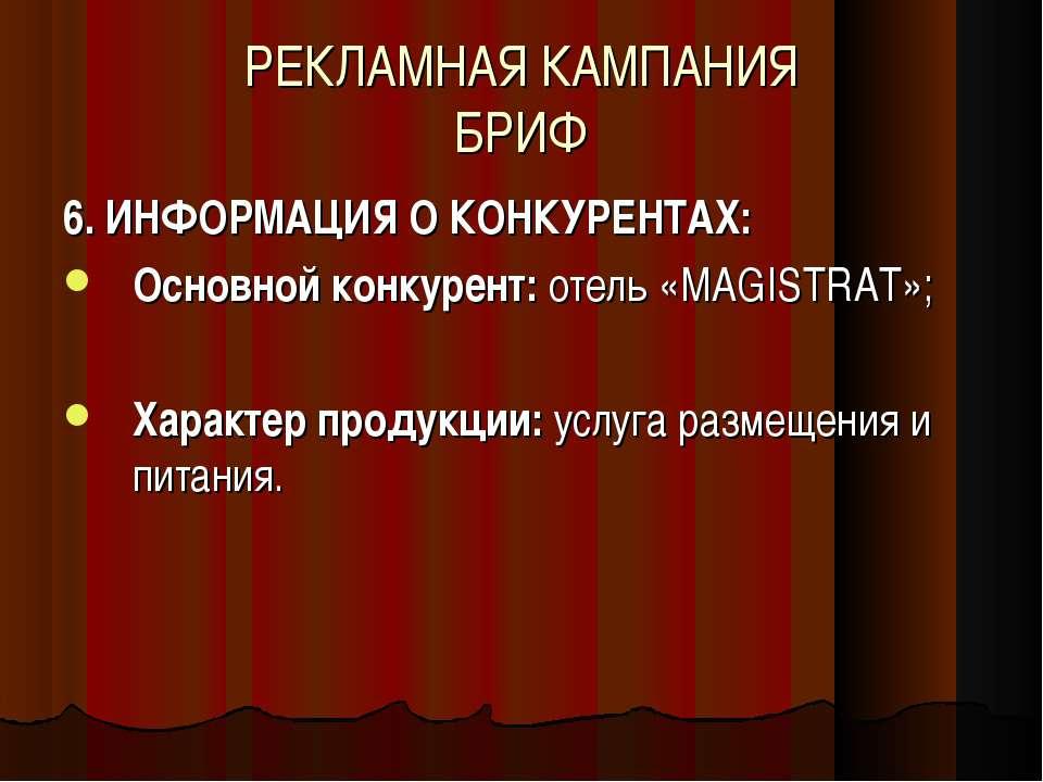 РЕКЛАМНАЯ КАМПАНИЯ БРИФ 6. ИНФОРМАЦИЯ О КОНКУРЕНТАХ: Основной конкурент: отел...