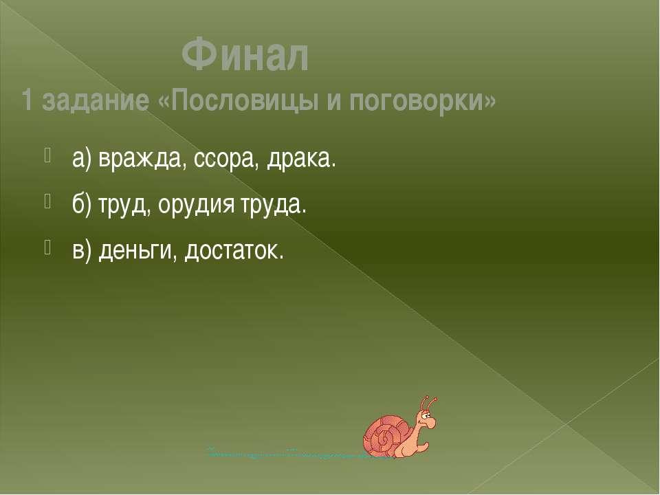 Финал 1 задание «Пословицы и поговорки» а) вражда, ссора, драка. б) труд, ору...