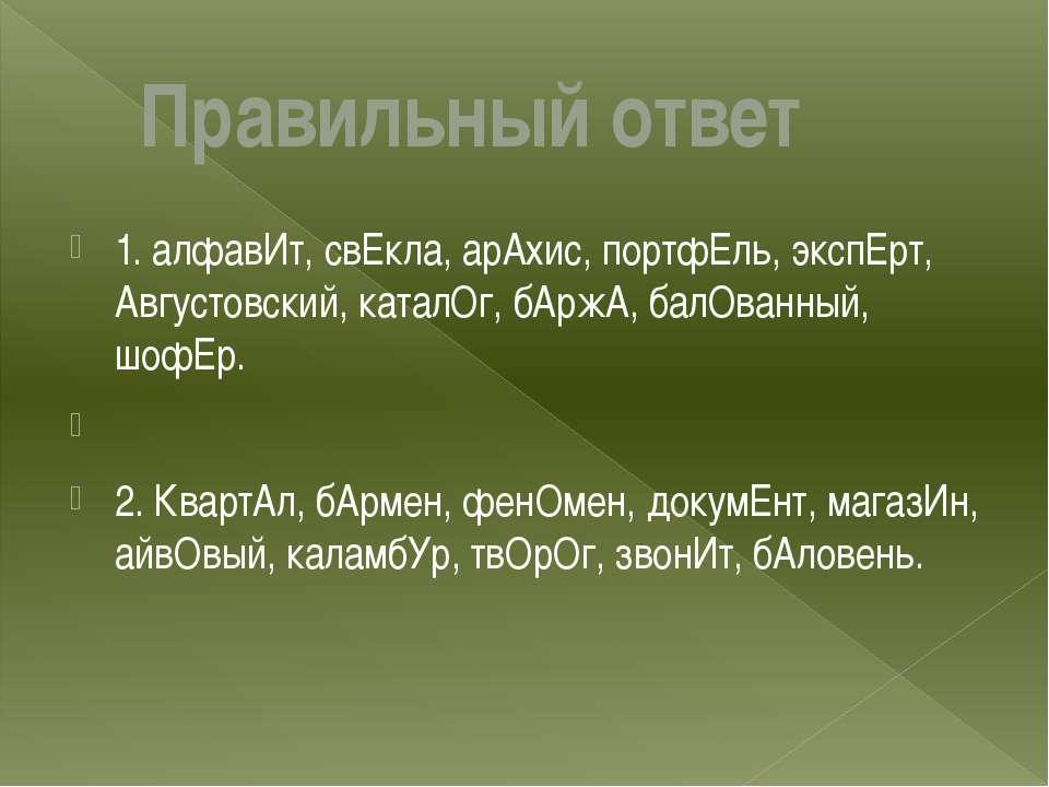 Правильный ответ 1. алфавИт, свЕкла, арАхис, портфЕль, экспЕрт, Августовский,...
