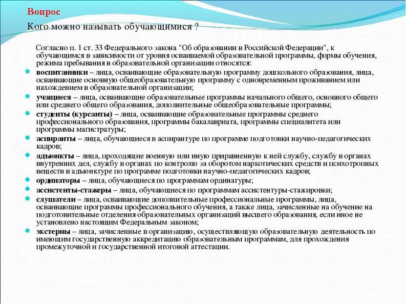 """Согласно п. 1 ст. 33 Федерального закона """"Об образовании в Российской Федерац..."""