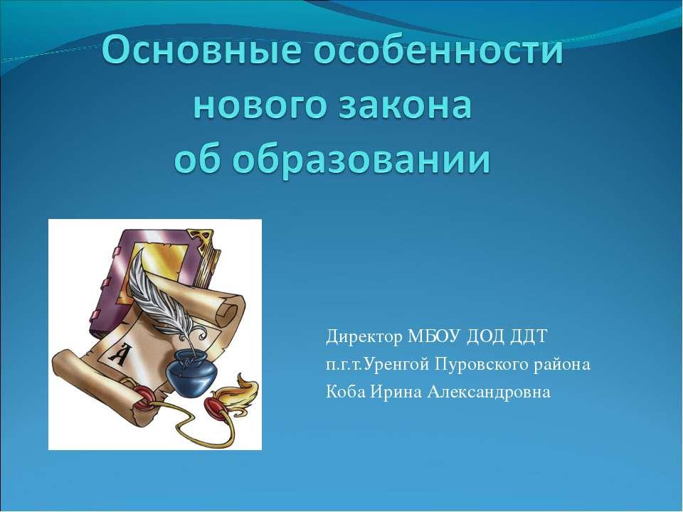 Директор МБОУ ДОД ДДТ п.г.т.Уренгой Пуровского района Коба Ирина Александровна