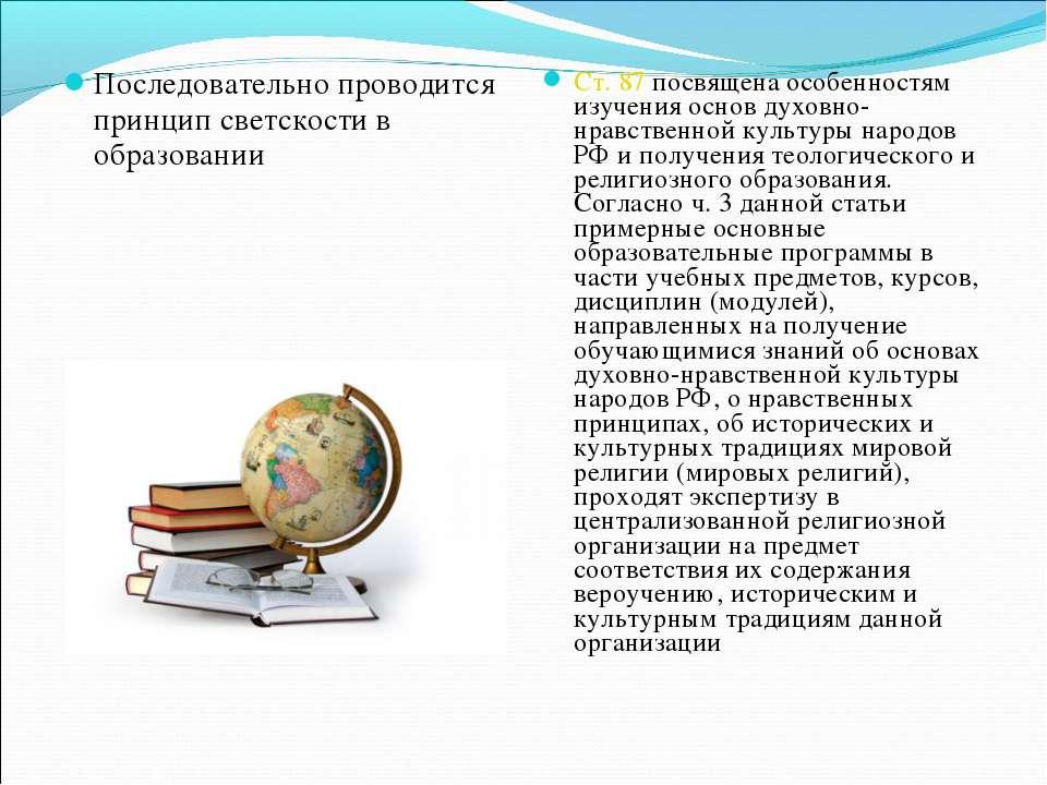 Последовательно проводится принцип светскости в образовании Ст. 87 посвящена ...