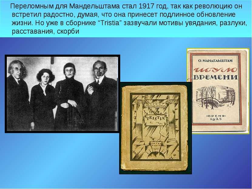Переломным для Мандельштама стал 1917 год, так как революцию он встретил радо...