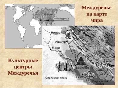 Междуречье на карте мира Культурные центры Междуречья