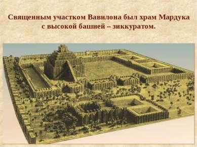 Священным участком Вавилона был храм Мардука с высокой башней – зиккуратом.