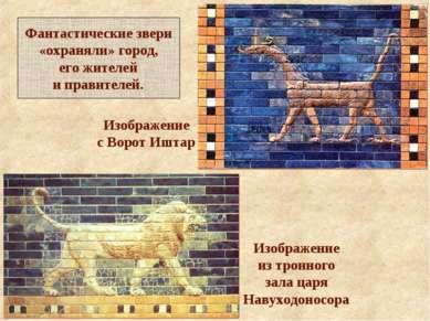 Фантастические звери «охраняли» город, его жителей и правителей.